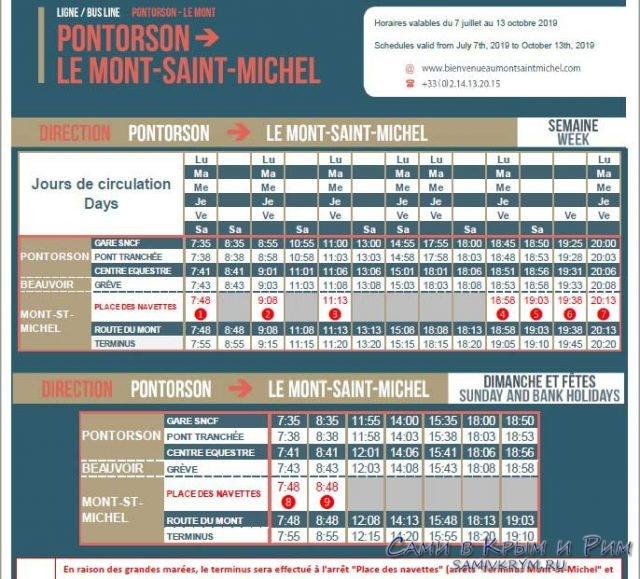 Расписание-автобусы-из-Понторсона