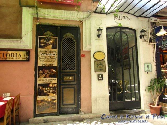Ресторан 1924 с улицы
