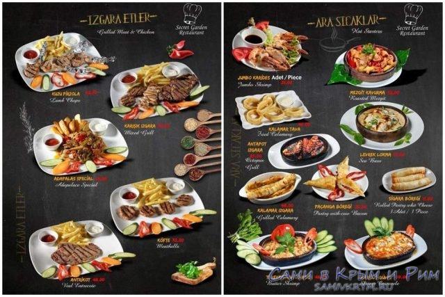 Secret-Garden-menu