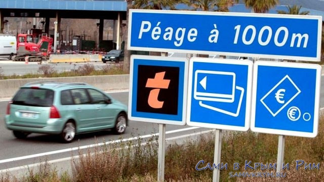 Знакие-перед-въездом-на-платную-дорогу