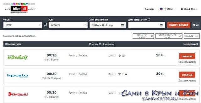 billetall сайт для покупки билетов на русском