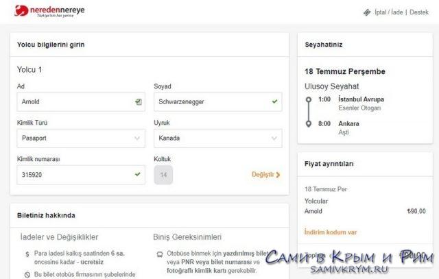 покупка билета на сайте neredennereye