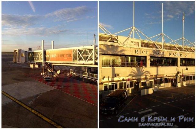 Аэропорт-Ниццы-ранним-утром