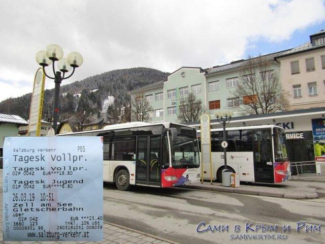 Автобусная-станция-Postplatz-и-билет-на-проезд