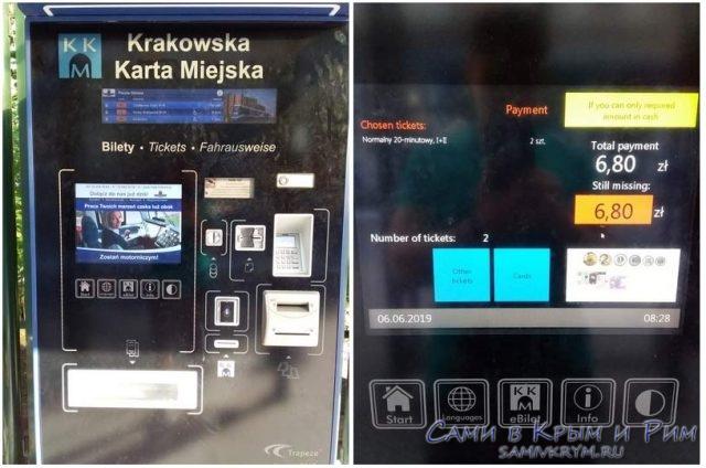 Автомат-для-продажи-билетов-на-остановке