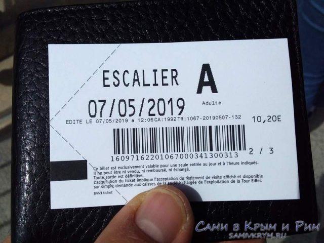 Билет на подъем по ступенькам на Эйфелеву башню