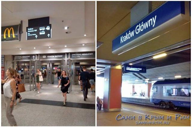 ГЛавный-жд-вокзал-Кракова