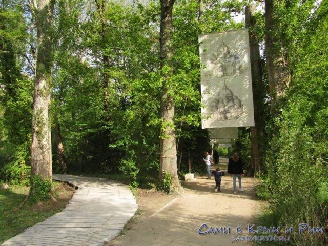 Изображения черетежей во всем парке