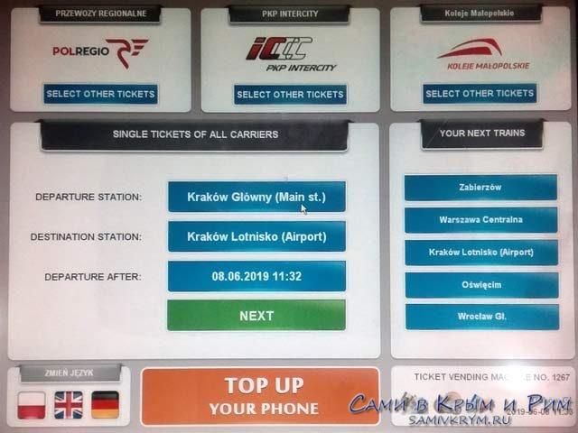 Как куить билет на поезд в аэропорт (1)