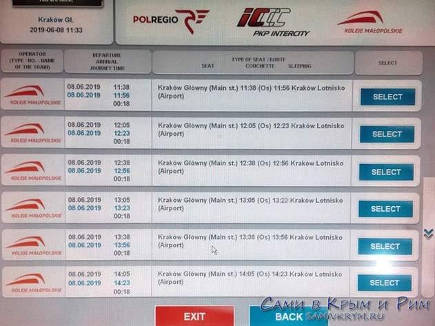 Как куить билет на поезд в аэропорт (2)