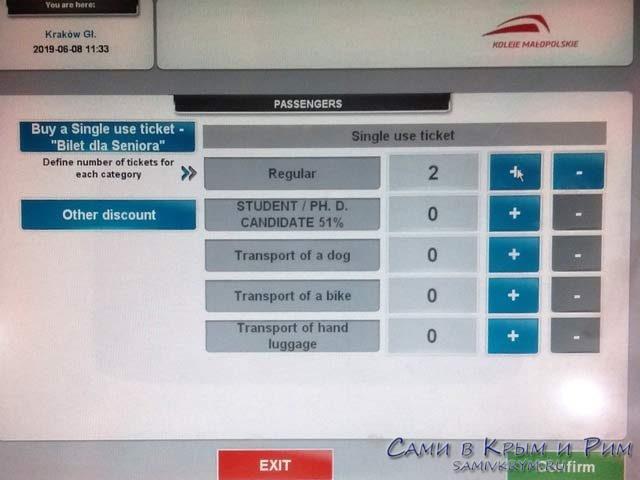 Как куить билет на поезд в аэропорт (3)