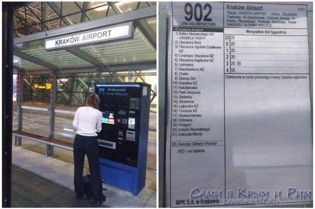 Ночной-автобус-в-аэропорту-Кракова