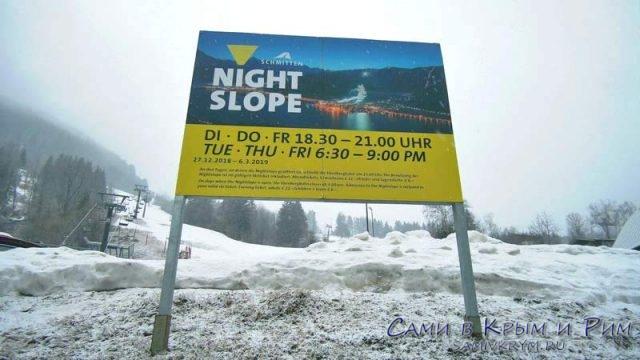 Ночные-катания