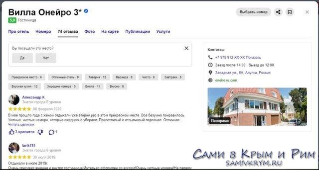 Отзывы об отелях на Яндексе