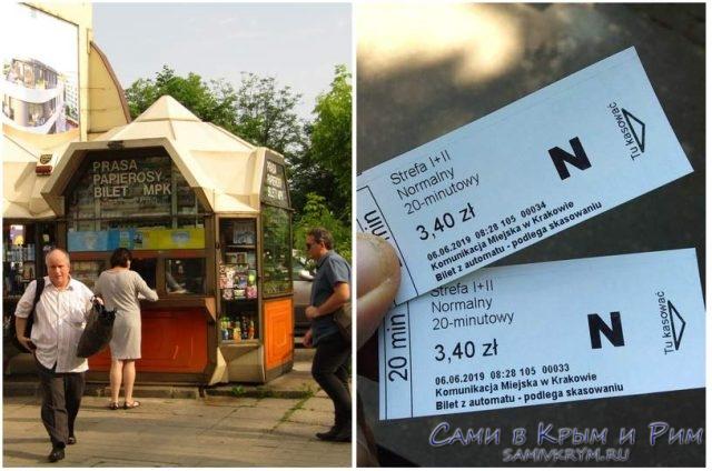 Покупка-билетов-в-ларьке
