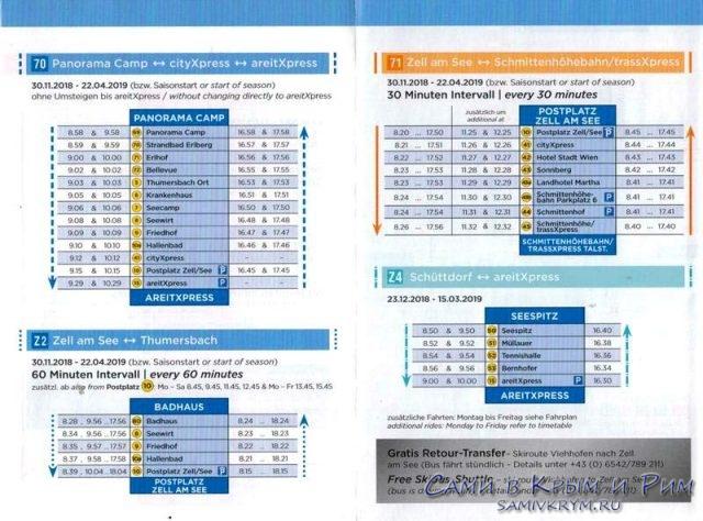 Расписание-автобусов-70-и-71