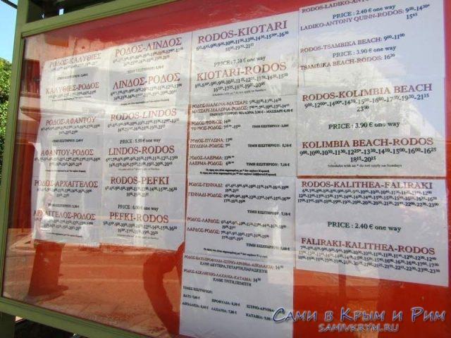 Расписание-автобусов-по-острову-Родос