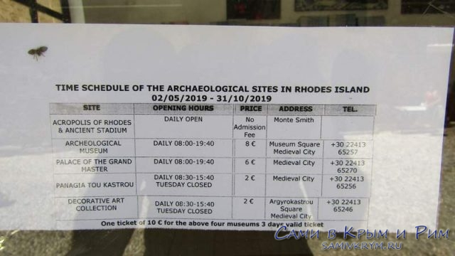 Расписание-музеев-на-Родосе