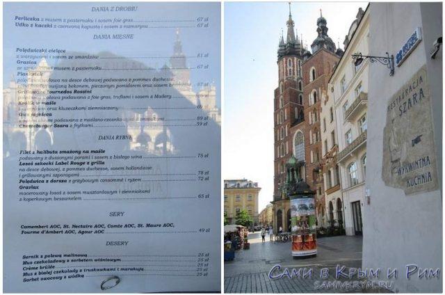 Ресторан-Szara-Краков