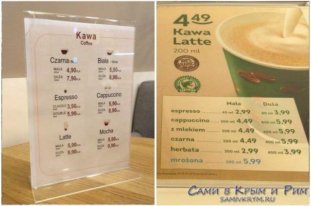 Сколько-стоит-кофе-в-Кракове