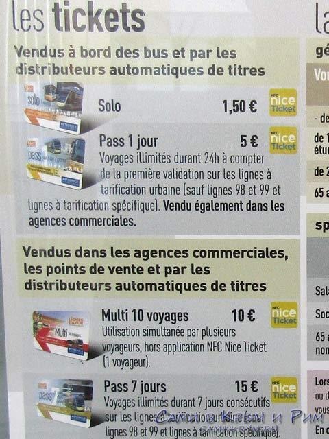 Стоимость билетов в Ницце