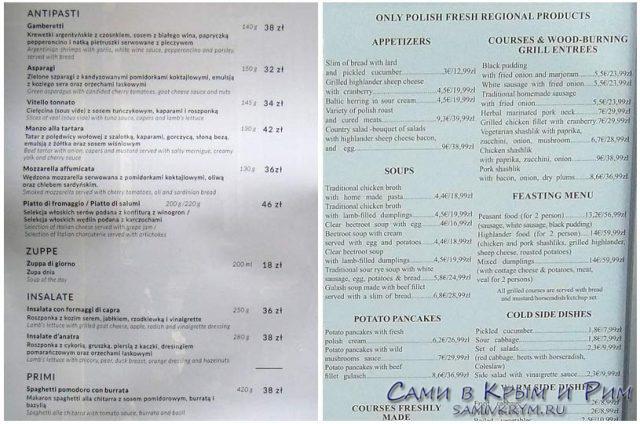 Цены-в-дорогих-заведениях-Кракова