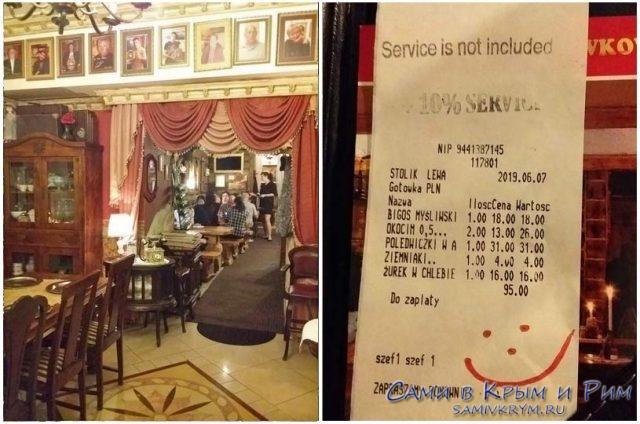 Цены-в-ресторане-У-Бабци-Малинци