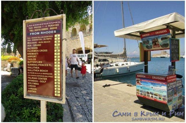 Такси-и-морские-прогулки-на-Родосе