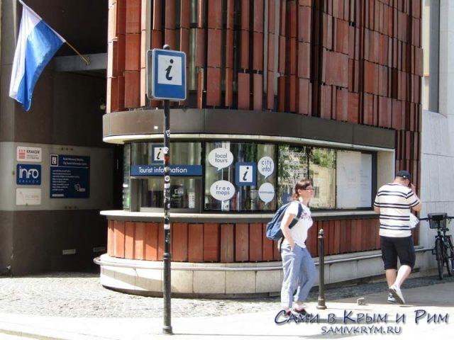 Туристический-центр-Кракова
