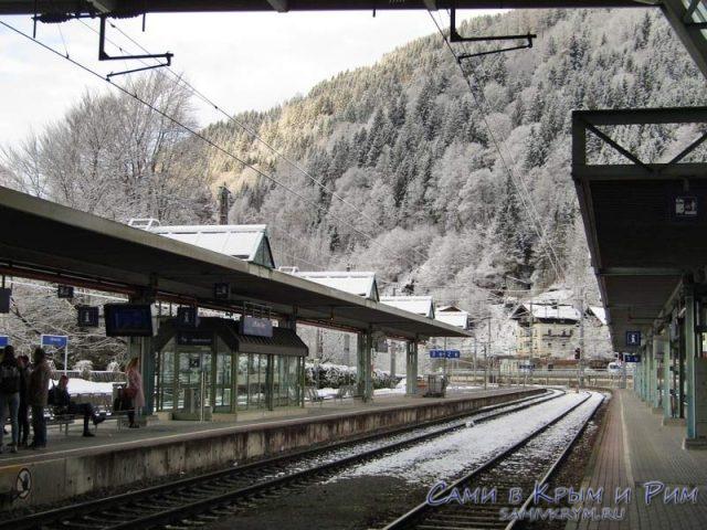 Железонодорожный-вокзал-Цель-ам-Зее