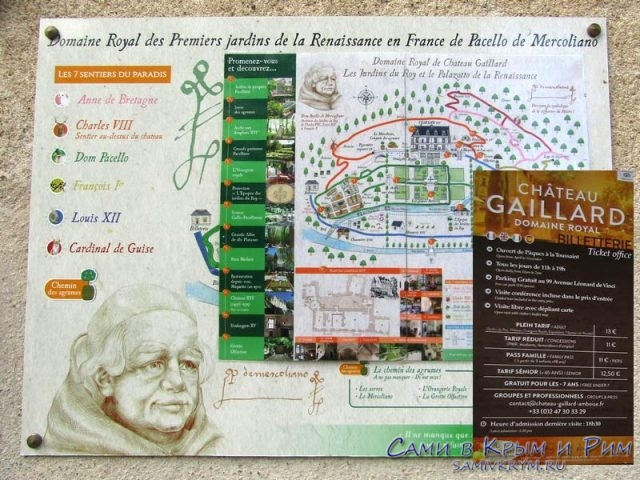 Замок Гайлард в Амбуазе и цены на билеты