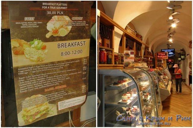 Завтрак-в-центре-Кракова