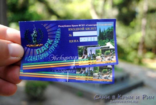 Билеты-на-территорию-санатория