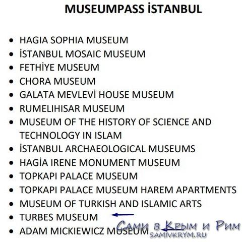 Museumpass Istanbul музеи