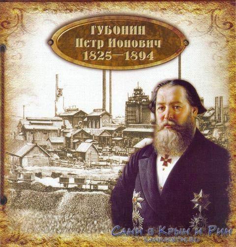 Петр Иоанович Губонин
