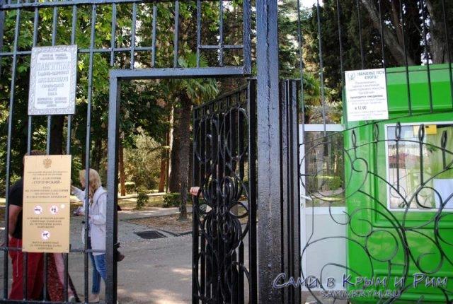 Вход-в-санаторий-с-южных-ворот