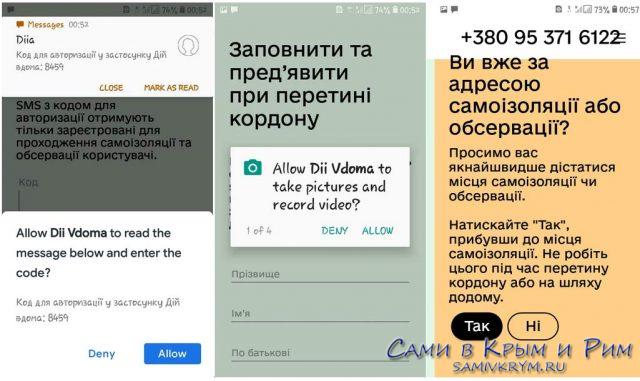 Как съездить из Крыма на Украину быстро и без проблем на границе!