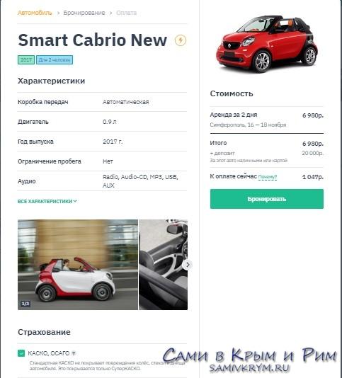 Выбор Авто на сайте