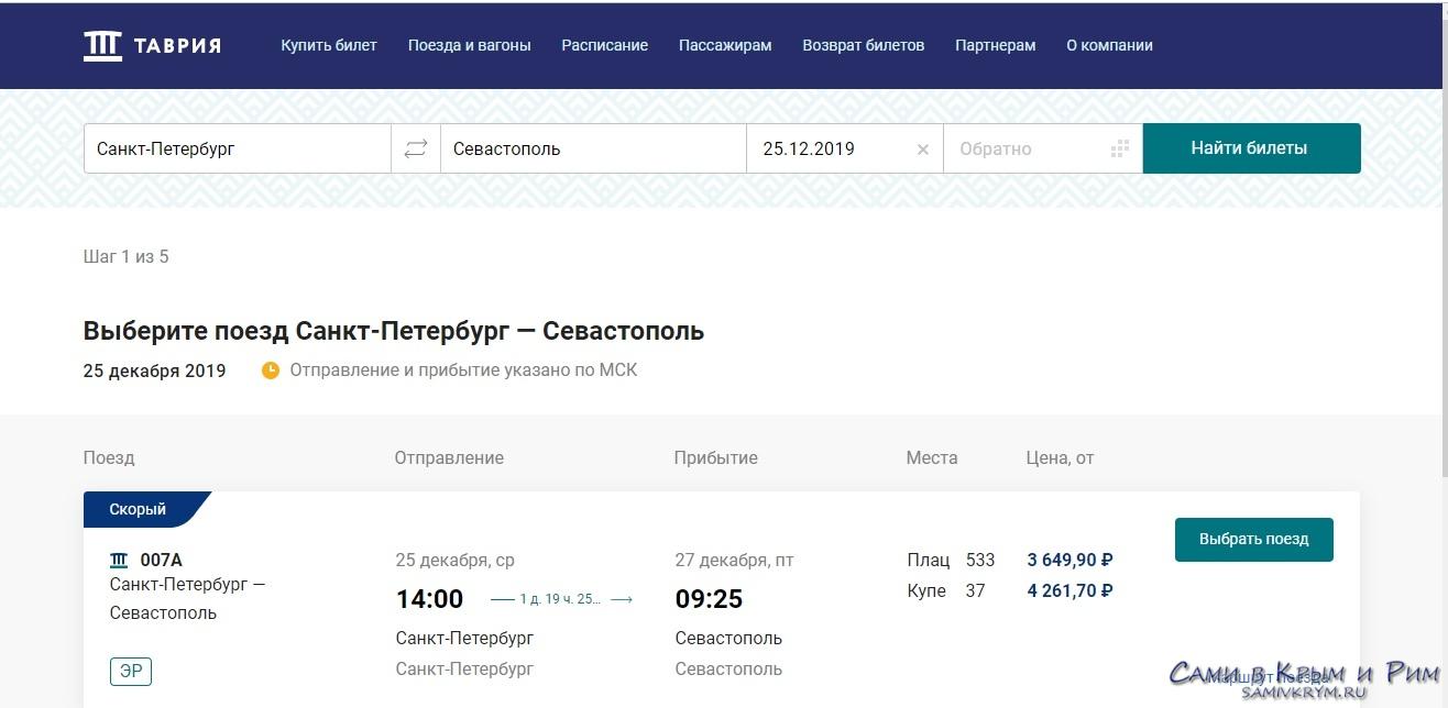 Новый сайт для продажи билетов в Крым и возможный запуск прямого поезда Севастополь-Москва