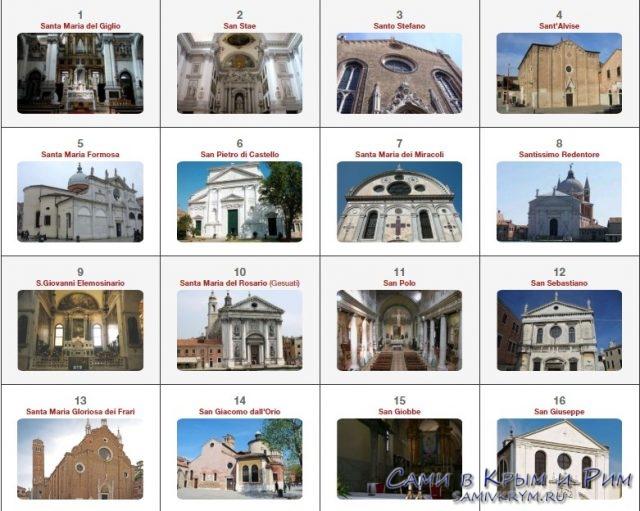 16 churches in Chorus Pass