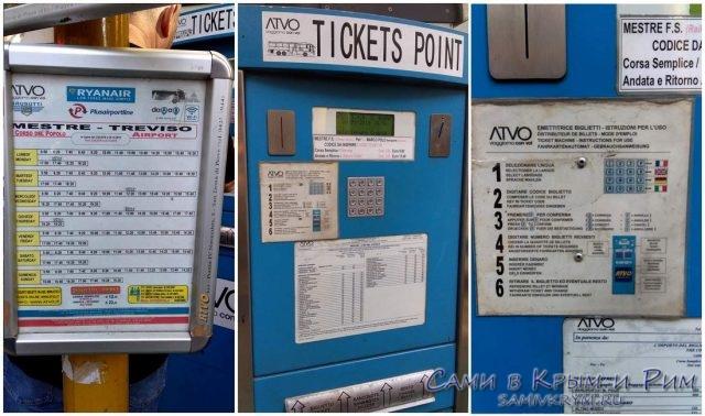 ATVO автоматы с билетами