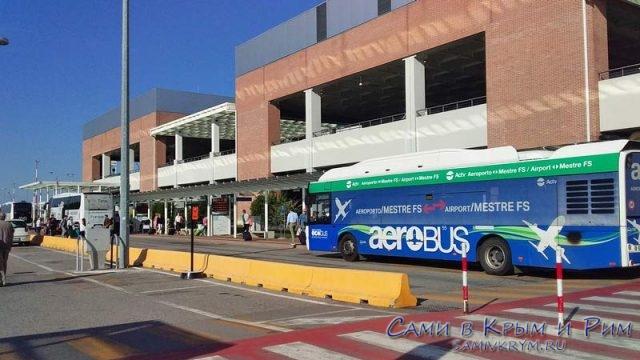 Аэробас в аэропорту Макро Поло