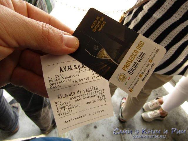 Билет-и-чек-об-оплате-на-вапоретто