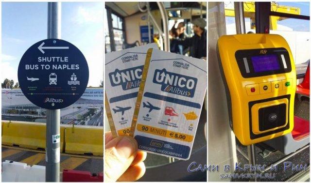Билеты-на-автобус-из-аэропорта-Наполи
