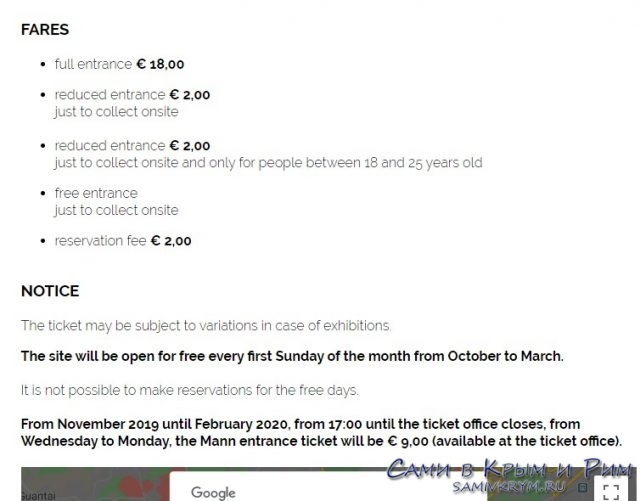 Билеты в Археологический музей Неаполя
