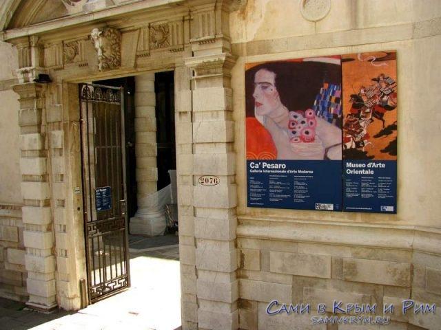 Ca'Pesaro - вход в музей