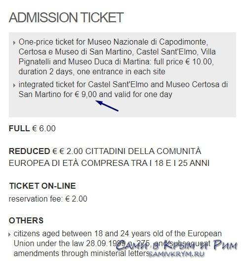 Certosa билет
