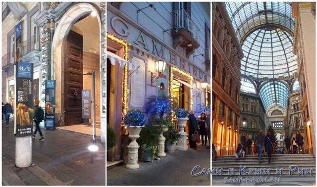 Дворцы-и-галереи-виа-Толедо