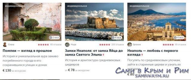 Исторический облик Неаполя экскурсии