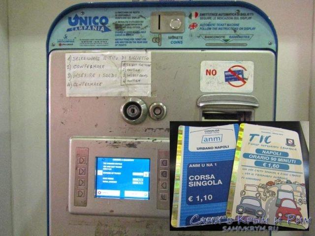 Покупка билетов на метров в автомате